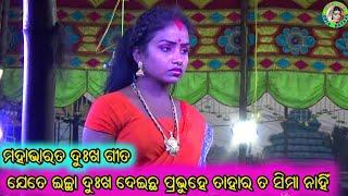 Jete Echha Dukha Deichha Prabhu He // Mahabharata Song // Dhepapentha Mahabharata // Santosh Pradhan Thumb