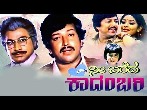 Full Kannada Movie 1985 | Nee Bareda Kadambari | Vishnuvardhan, C R Simha.