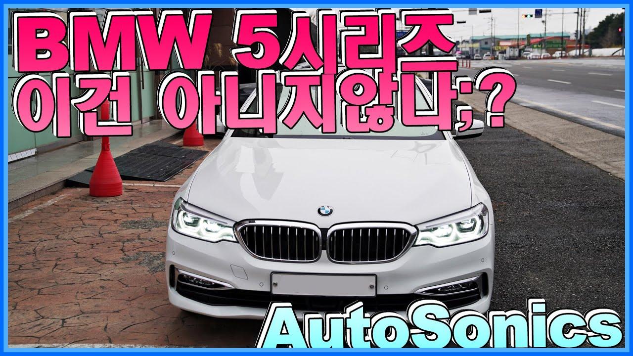 BMW 5시리즈 뽑자마자 이런일 당하는 분들 많네요. 530d, 540i 합본 이건 아니지 않나??;;