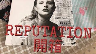 率先聽!!!!Taylor Swift 新出CD !REPUTATION! 開箱!!