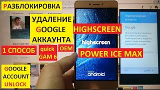 разблокировка аккаунта google Highscreen Power Ice Max ( 1 способ ) FRP Bypass Google account