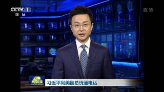 china s cctv news chinese president xi jinping speaks with u s president donald trump