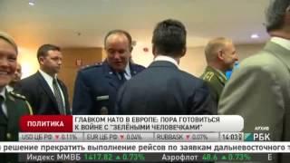Главком НАТО в Европе. Пора готовиться к войне с зелёными человечками