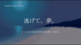 【劇団Яeality】逃げて、夢。【Parallel Яeal Project】