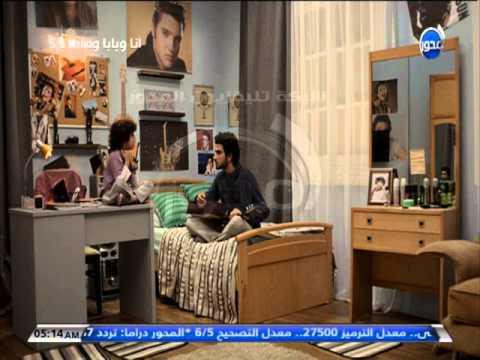 ست كوم أنا وبابا وماما - الحلقة الخامسة - مايكا 1- بطولة : أشرف عبد الباقى - نشوى مصطفى