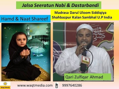 Hamd & Naat Shareef by Qari Zulfiqar Ahmad    Seeratun Nabi aur Dastarbandi Jalsa Shahbazpur Kalan S