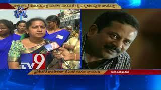 Suri murder : Wife Gangula Bhanumati played role? -  TV9 Trending