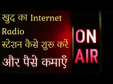 How To Create An Internet Radio Station | खुद का इन्टरनेट रेडियो स्टेशन कैसे शुरू करें |