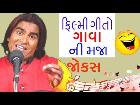 new comedy in gujarati 2017 - Vishnuraj na filmi jokes
