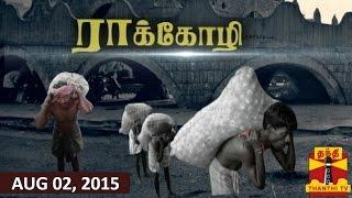 Rakkozhi 02-08-2015 Thanthi TV Special Documentaries 02-08-2015 Thanthi Tv shows online today 2nd august 2015