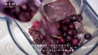 大地のエナジーで体を満たそう! 「Trueberry」のコールドプレスジュースでリフレッシュ thumbnail