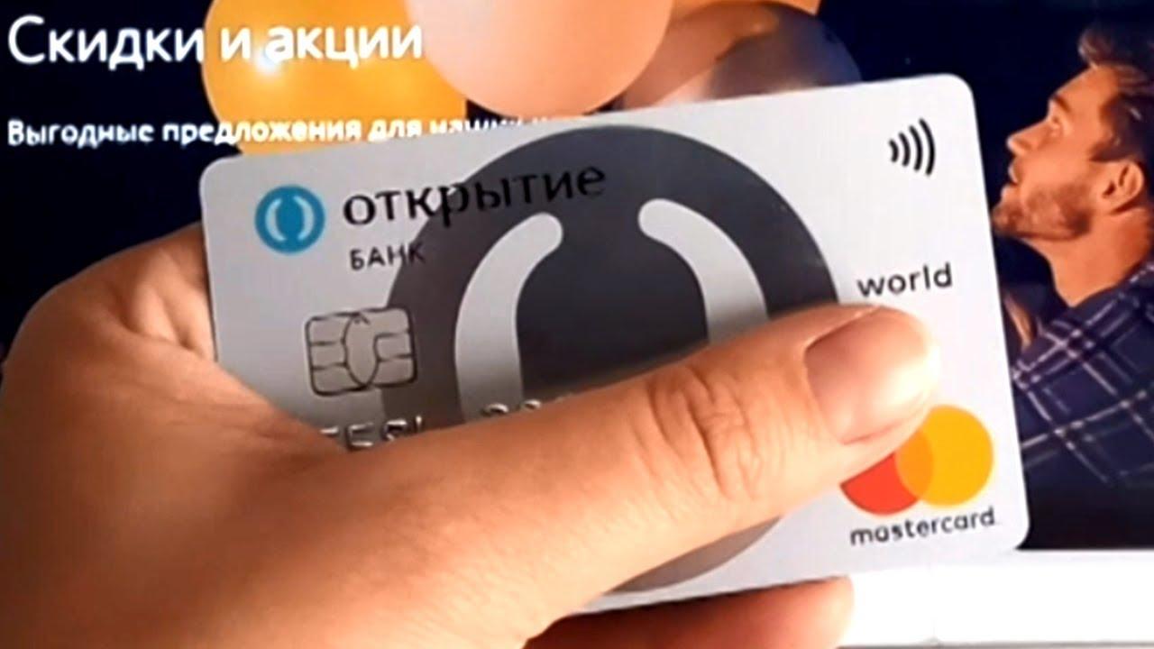 кредит в банке открытие отзывы букинг ком телефон службы поддержки в москве для отелей