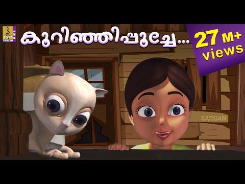 കുറിഞ്ഞിപ്പൂച്ചേ | A song from Mamatty Malayalam Animation Movie