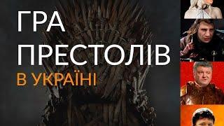 ГРА ПРЕСТОЛІВ В УКРАЇНІ