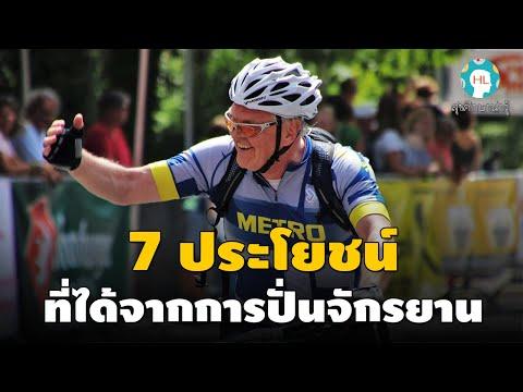 7 ประโยชน์ของการปั่นจักรยานออกกำลังกาย