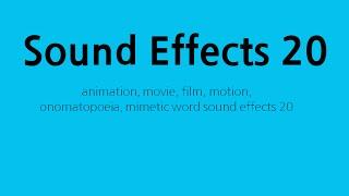 많이 쓰는 효과음 모음 20개 sounds effects 20