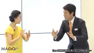 松岡修造、杉咲花との会話は「食いしん坊スタイル」? 「au SHINJUKU」...