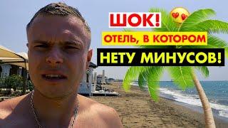 ТУРЕЦКИЙ ОТЕЛЬ, В КОТОРОМ НЕТУ МИНУСОВ - Bellis Deluxe Hotel