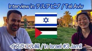 【Interview in Israel #3】Jamil/ジャミル, Tel-Aviv/テルアビブ