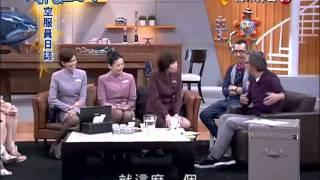 20110921-我們一家訪問人-空服員日誌-3/4
