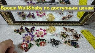 Обзор 37. Броши Wuli&baby По доступным ценам. Жук-носорог,цветок,бабочка.AliExpress