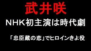 女優の武井咲(22)が 9月24日から始まるNHK総合の土曜時代劇「...