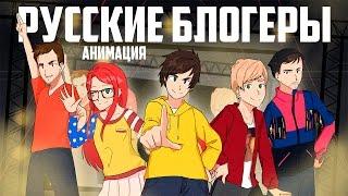 Все русские блогеры в одной анимации!