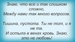 Слова песни Кира Стертман - Это не любовь