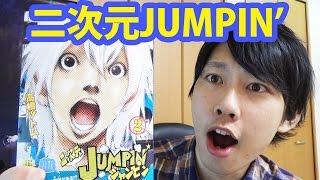 二次元JUMPIN'2巻 【漫画最新巻紹介】 発売日:2015/04/17 著 者:高橋 ...
