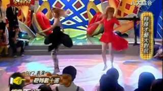 BY2用BIGBANG的HARUHARU跳舞.rmvb