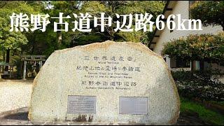 熊野古道中辺路66km kumano kodo thumbnail