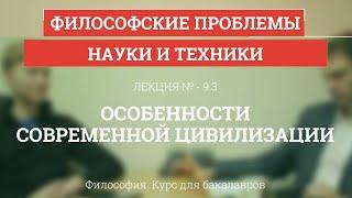 9.3 Особенности современной цивилизации - Философия для бакалавров