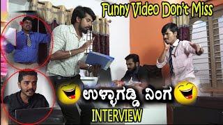 Kannada Fun bucket Episode 3 | Ullagaddi Ninga Funny Interview | Kannada Comedy Scenes | Kannada