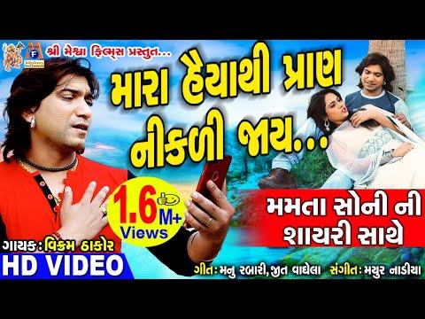 Mara haiya Thi Pran Nikadi Jay Chhe || Vikram Thakor Mamta soni ni shyari || Sad Song ||