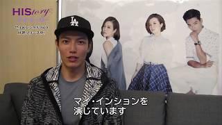 HIStory マイ・ヒーロー 第3話