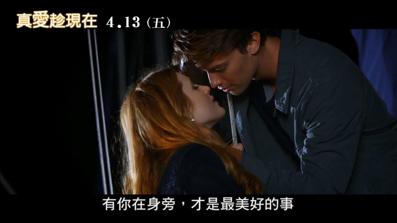 威視電影【真愛趁現在】真愛永恆預告 (4.13 日出前說愛你) - YouTube