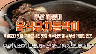 부산 해운대 고기 맛집 해운대 마린시티 맛집 추천 차돌…