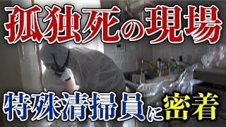 孤独死の現場、「特殊清掃員」に密着取材 thumbnail