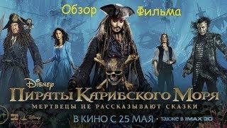 Обзор фильма «Пираты Карибского моря: Мертвецы не рассказывают сказки» - Могло быть лучше