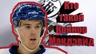 Коннор МакДэвид - новый Кросби?(Будущая звезда НХЛ Коннор МакДэвид? Кто это и уместно ли его сравнивать с такими игроками, как Грецки и Крос..., 2015-10-24T18:29:32.000Z)