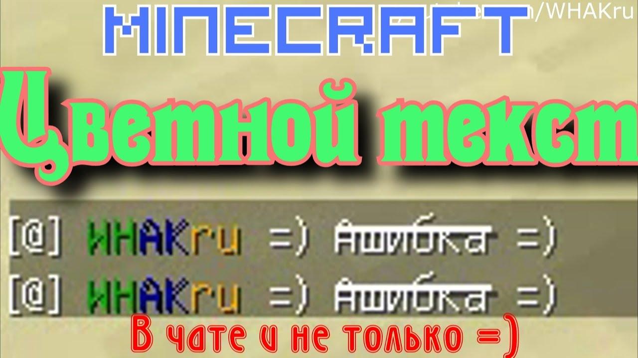 MineCraft - Цветные таблички Лига. ORG 95