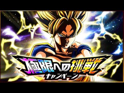 Prime Battle Lr Ssj Goku Eza Confirmed For The 2 000 Day Celebration Dbz Dokkan Battle Youtube