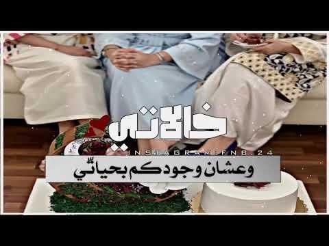 حالات واتس اب عشان رمضان قرب خالاتي Youtube