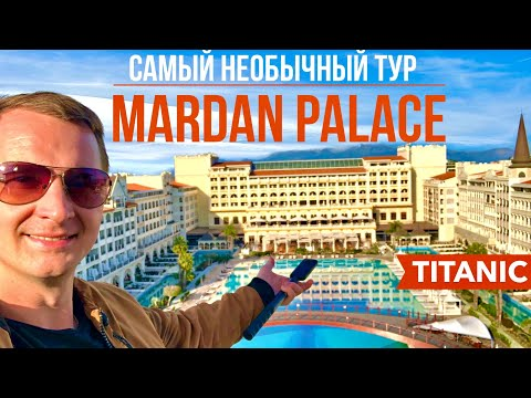 Турция Самый необычный тур! Mardan Palace Titanic 5* Авиакомпания Победа, ручная кладь, номер, отдых