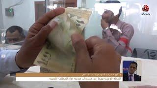 العملة الوطنية تهبط إلى مستويات متدنية أمام العملات الأجنبية