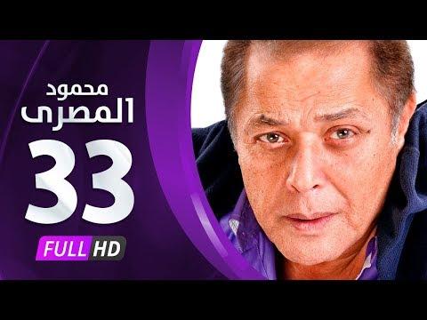 مسلسل محمود المصري حلقة 33 والاخيرة HD كاملة