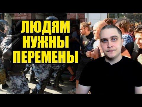 Смотреть 60% россиян за перемены в стране. Новости СВЕРХДЕРЖАВЫ онлайн