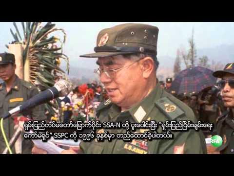 RFA Shan Language TV Program, 2013 October 2nd Week   YouTube