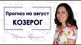♑ Что принесёт КОЗЕРОГАМ затмение августа. Советы астролога на август  2018.