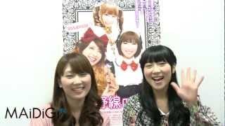人気アイドルグループ「AKB48」の仲谷明香さん、中田ちさとさんが、女優...